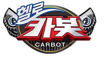 Привет Карбот (Hello Carbot)