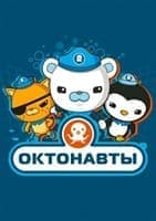Октонавты (Octonauts)