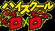 Высшая школа DxD (High School DxD)