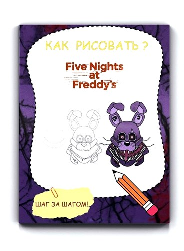 Как научиться рисовать 5 ночей с Фредди (раскраска)  116 стр А4 купить в Москве