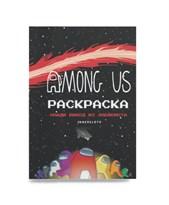 """Раскраска Among Us """"Амонг Ас: Найди выход из лабиринта"""" 72 страницы купить"""