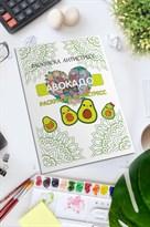 Раскраска антистресс Авокадо 52 страницы купить в Москве