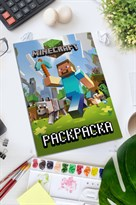 Раскраска Майнкрафт (Minecraft) купить