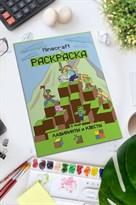 Раскраска развивашка Майнкрафт Лабиринты и квесты (Minecraft) 52 страницы купить