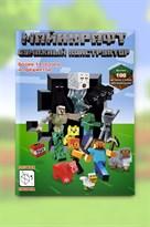 Бумажный конструктор Майнкрафт (Minecraft)