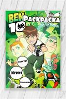 Раскраска развивашка Бен 10 Квесты, игры, лабиринты (Ben 10) 52 страницы купить